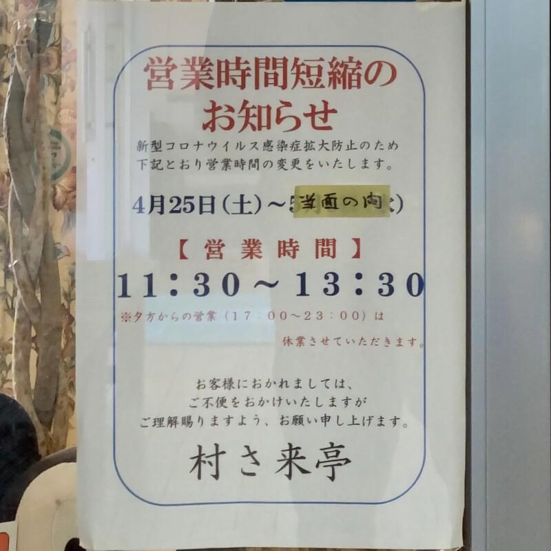 おらほのレストラン 軽食・喫茶 村さ来亭 むらさきてい 秋田県横手市山内土渕 ポッポあいのの内 相野々駅 営業時間 営業案内