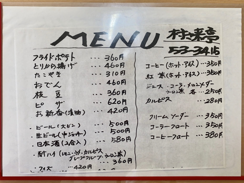 おらほのレストラン 軽食・喫茶 村さ来亭 むらさきてい 秋田県横手市山内土渕 ポッポあいのの内 相野々駅 メニュー