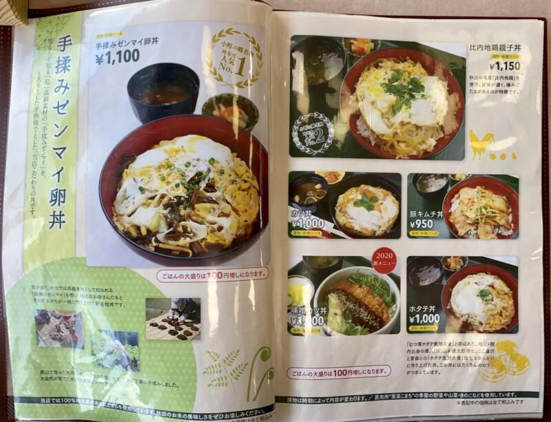 レストラン二ツ森 秋田県湯沢市小野 雄勝町 道の駅おがち 小町の郷2F メニュー