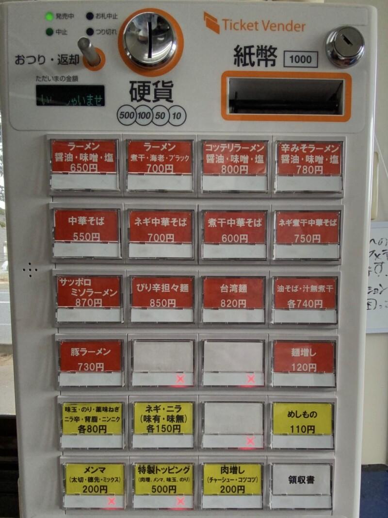 ラーメン陸王 秋田県秋田市川尻 券売機 メニュー