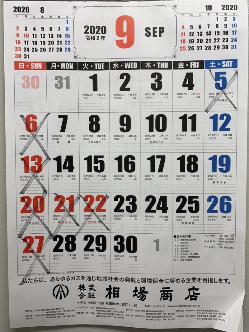 ラーメン陸王 秋田県秋田市川尻 営業カレンダー 定休日
