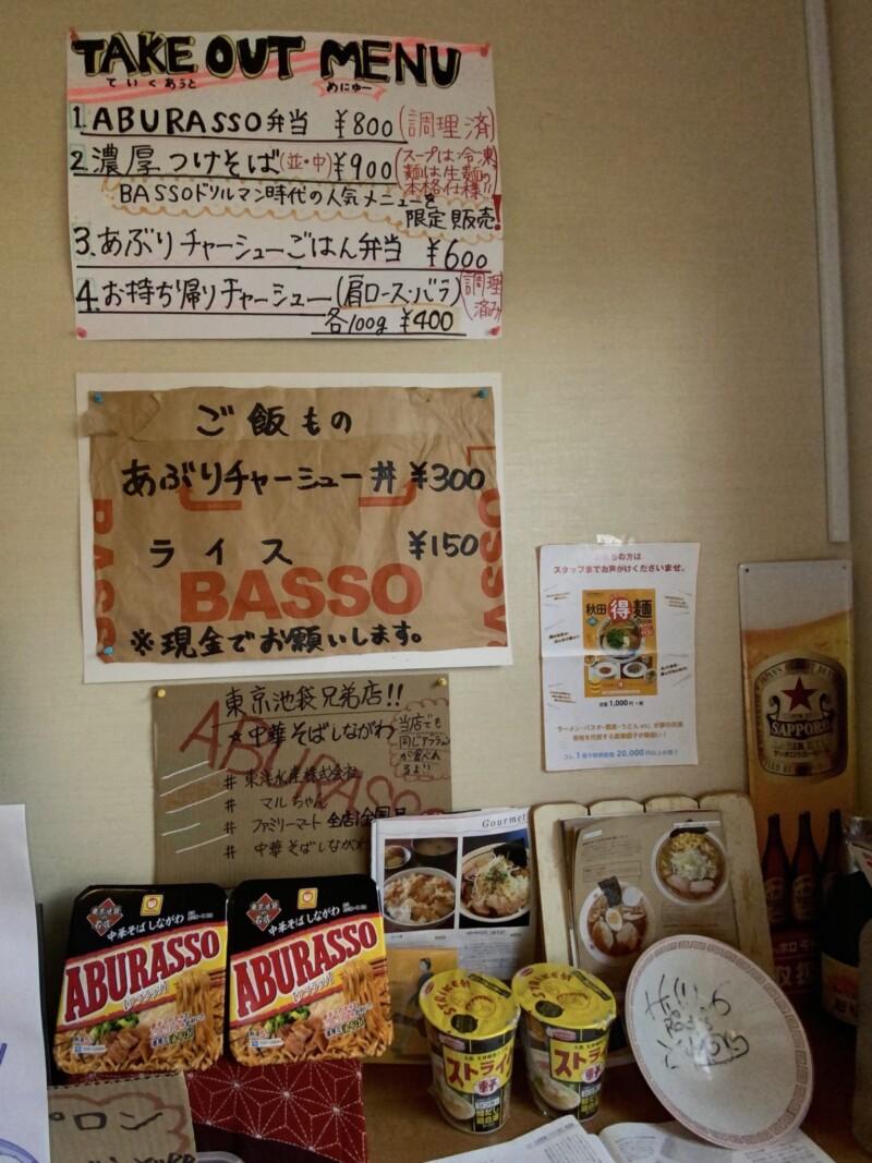 BASSOどりるまん商店 羽後町本店 秋田県雄勝郡羽後町 メニュー テイクアウト