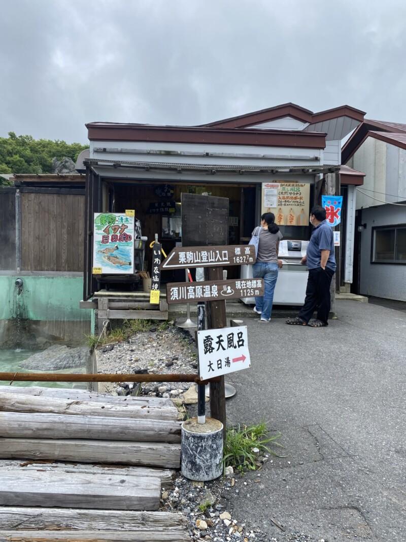 須川温泉高原 足湯 岩手県一関市厳美町 栗駒山