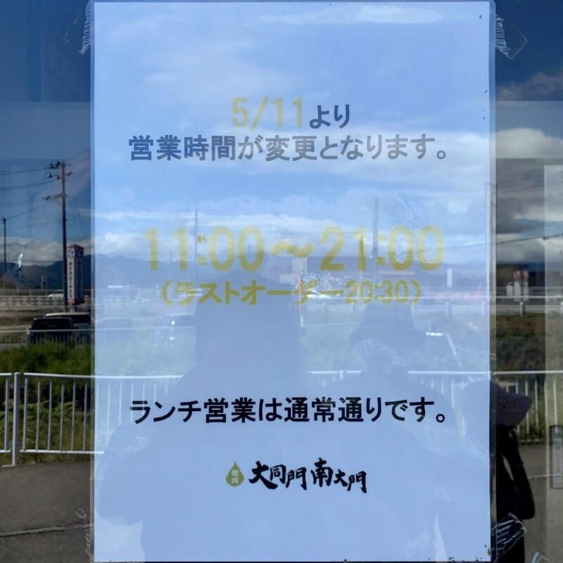 焼肉大同門 大曲店 秋田県大仙市戸蒔 営業時間 営業案内