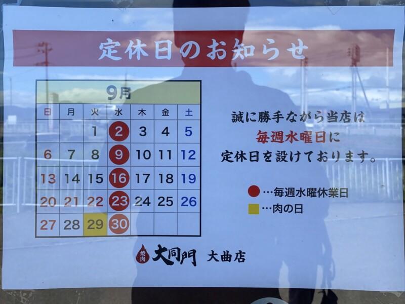焼肉大同門 大曲店 秋田県大仙市戸蒔 営業カレンダー 定休日