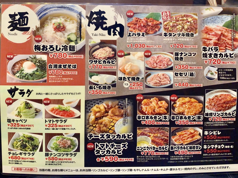 焼肉大同門 大曲店 秋田県大仙市戸蒔 メニュー
