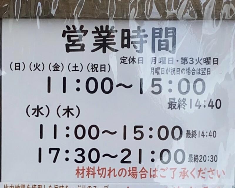 NOODLE SHOP KOUMITEI 香味亭 秋田県横手市婦気大堤 営業時間 営業案内 定休日