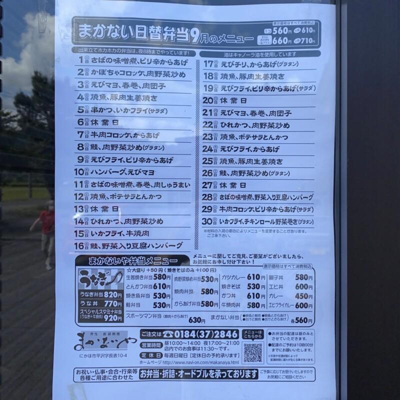 弁当・折詰料理 まかないや 秋田県にかほ市平沢 メニュー