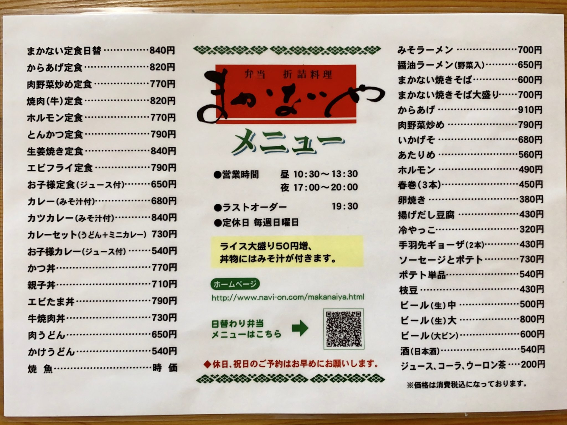弁当・折詰料理 まかないや 秋田県にかほ市平沢 メニュー 営業時間 営業案内 定休日