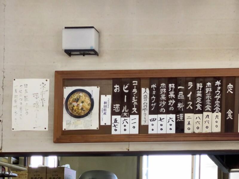 すりばちラーメン 味一 あじいち 秋田県由利本荘市鶴沼 メニュー