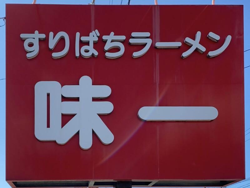 すりばちラーメン 味一 あじいち 秋田県由利本荘市鶴沼 看板