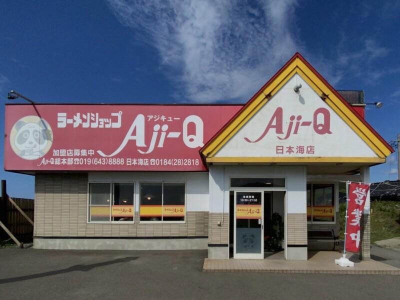ラーメンショップAji-Q 日本海店 秋田県由利本荘市親川 外観