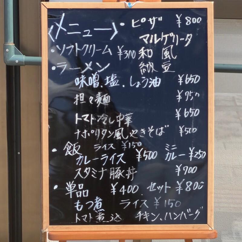 オリジナルピザとカレーの店 キッチンみどり 秋田県大仙市長野 中仙町 道の駅なかせん ドンパン節に里内 メニュー