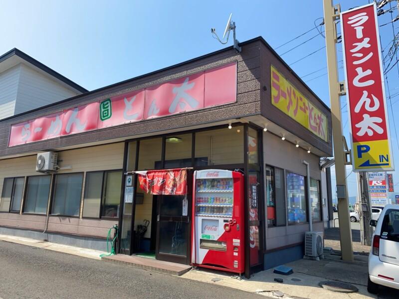 ラーメン ニューとん太 男鹿店 秋田県男鹿市船越 外観
