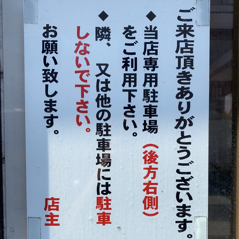 ラーメン ニューとん太 男鹿店 秋田県男鹿市船越 駐車場案内