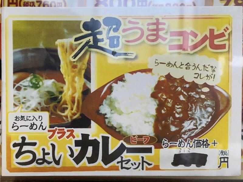 ラーメン ニューとん太 男鹿店 秋田県男鹿市船越 メニュー