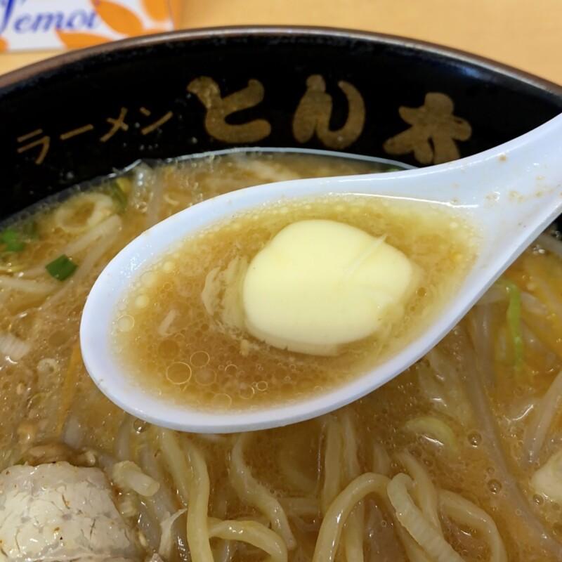 ラーメン ニューとん太 男鹿店 秋田県男鹿市船越 スタミナラーメン 納豆 バター 生卵 スープ