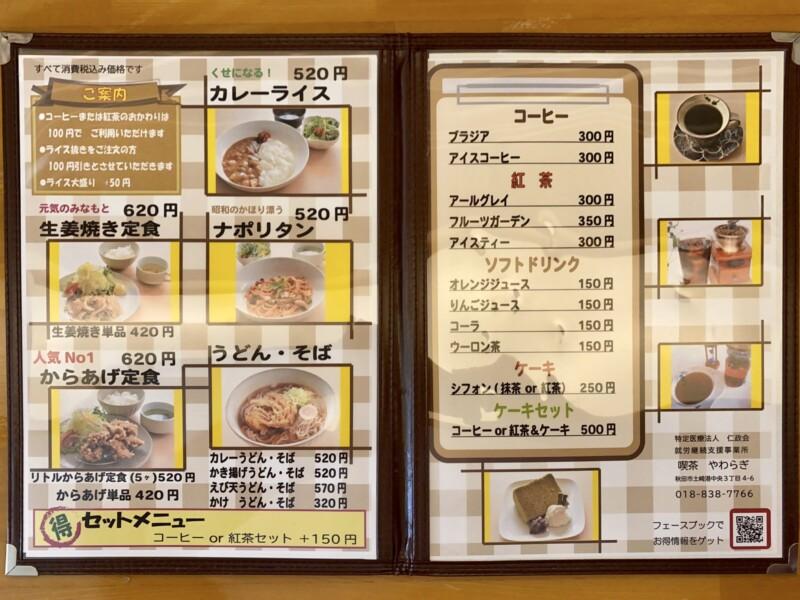 軽食 喫茶 やわらぎ 秋田県秋田市土崎港中央 メニュー
