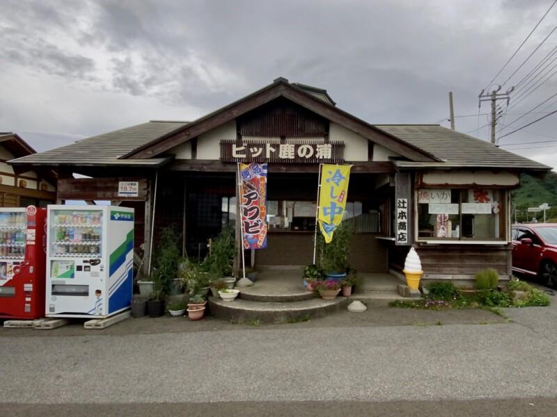 ビット鹿の浦 辻本商店 秋田県山本郡八峰町八森 外観