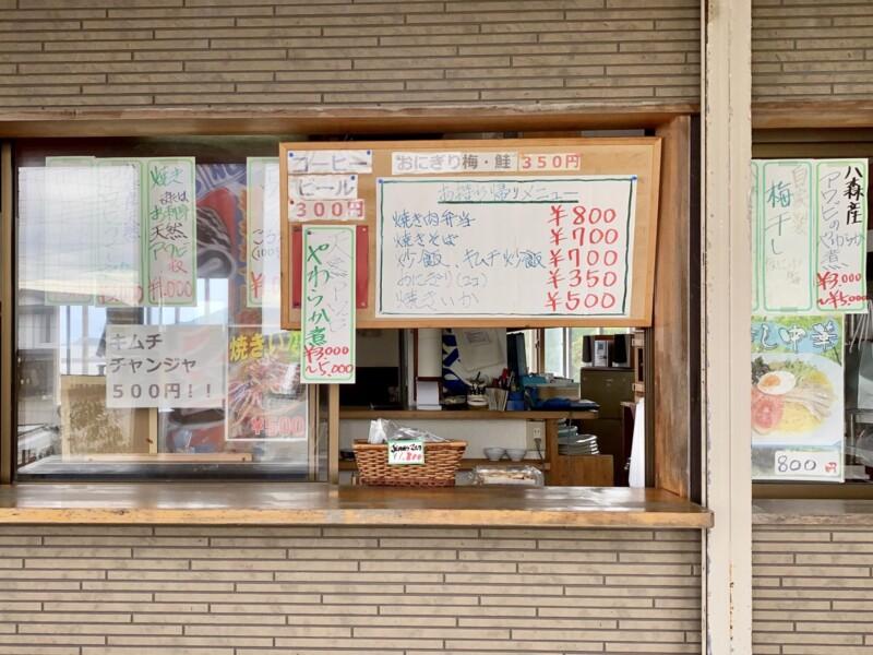 ビット鹿の浦 辻本商店 秋田県山本郡八峰町八森 テイクアウト メニュー