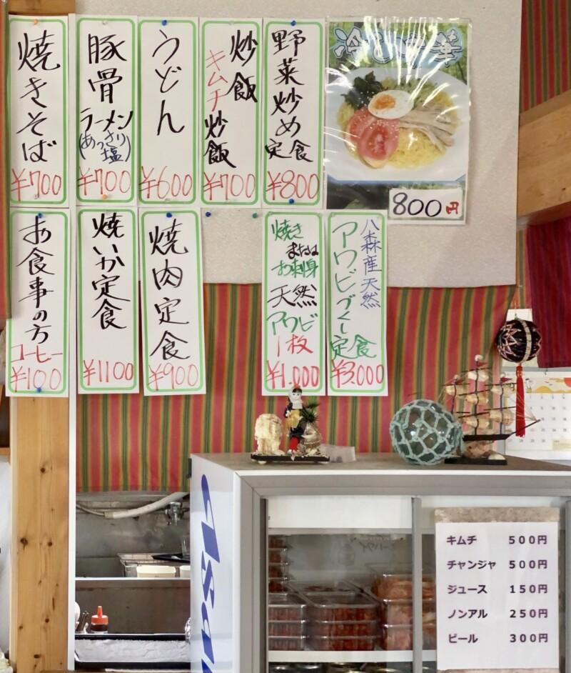 ビット鹿の浦 辻本商店 秋田県山本郡八峰町八森 メニュー