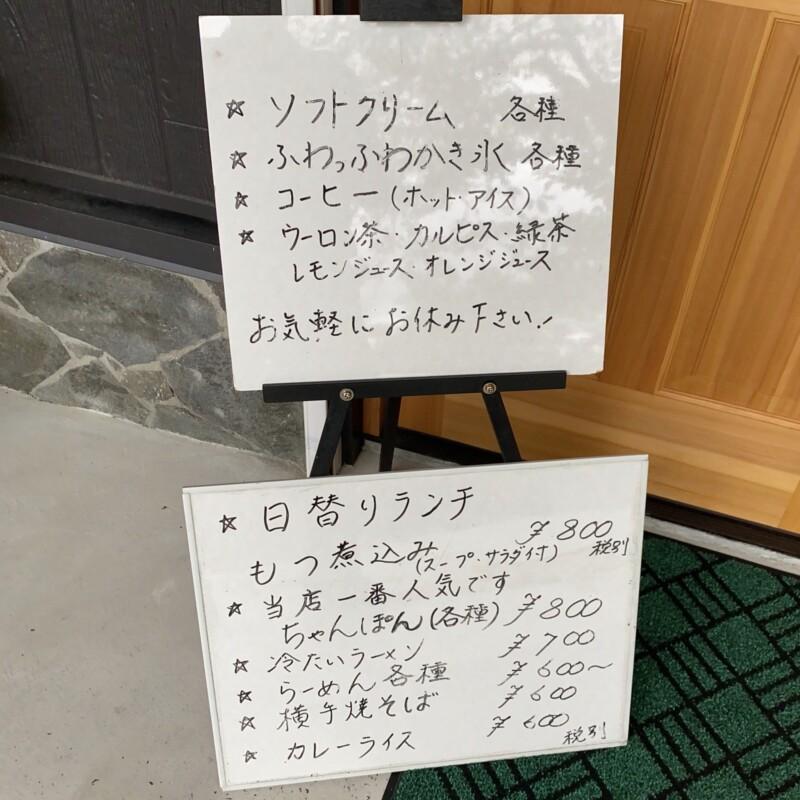横手城レストハウス 秋田県横手市城山町 横手公園 メニュー看板