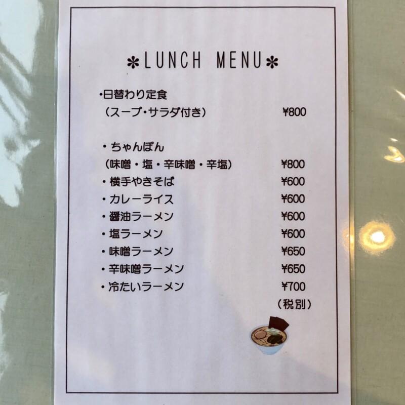 横手城レストハウス 秋田県横手市城山町 横手公園 メニュー