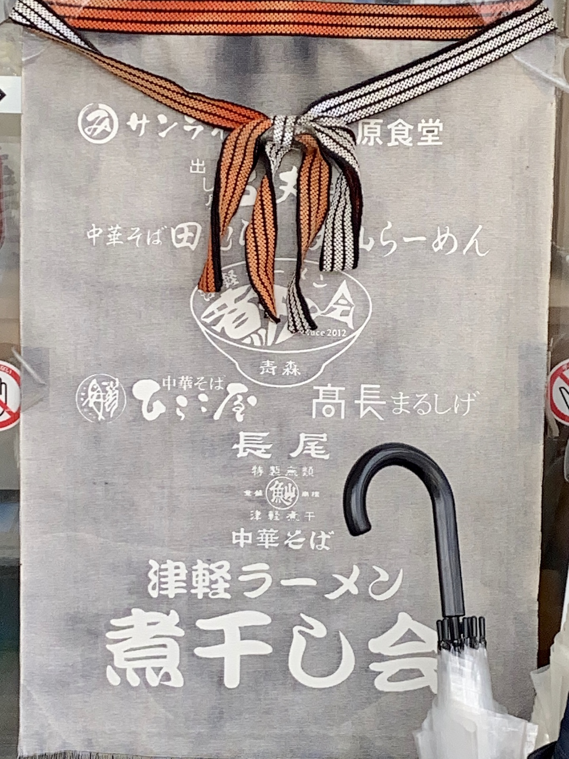 高長まるしげ 丸茂 青森県青森市妙見 津軽ラーメン煮干し会