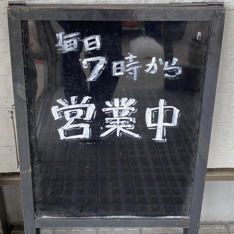 高長まるしげ 丸茂 青森県青森市妙見 営業時間 営業案内