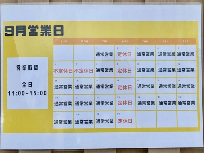 青森中華そば オールウェイズ 青森県青森市野尻 営業カレンダー 定休日