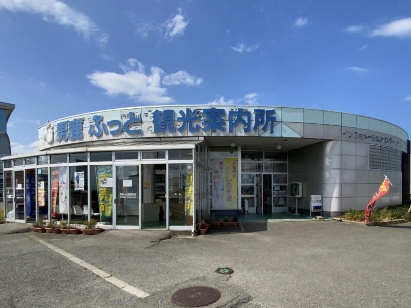 レストランしらやま 秋田県男鹿市払戸 男鹿ふっと観光案内所内 外観