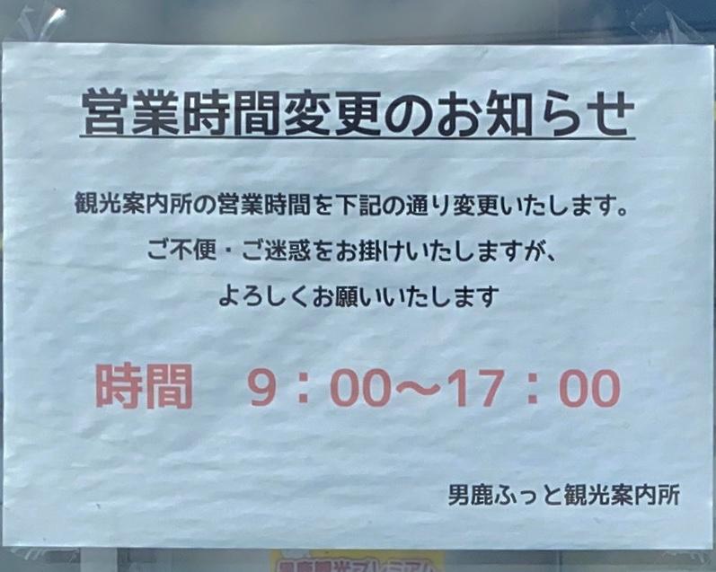 レストランしらやま 秋田県男鹿市払戸 男鹿ふっと観光案内所内 営業時間 営業案内