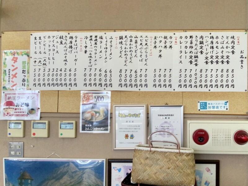 レストランしらやま 秋田県男鹿市払戸 男鹿ふっと観光案内所内 メニュー