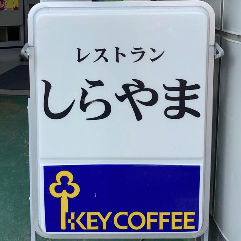 レストランしらやま 秋田県男鹿市払戸 男鹿ふっと観光案内所内 看板