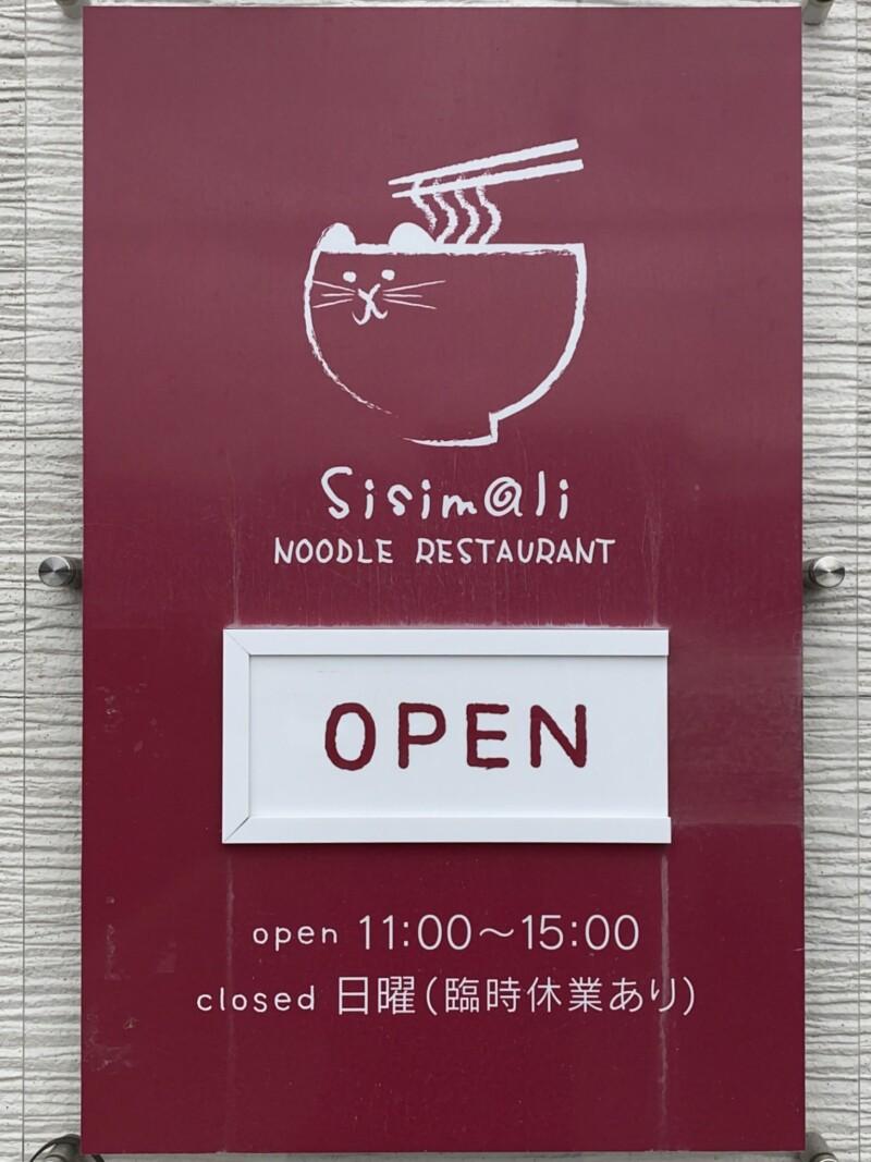 Noodle Restaurant sisimali ししまり 秋田県秋田市川尻 営業時間 営業案内 定休日