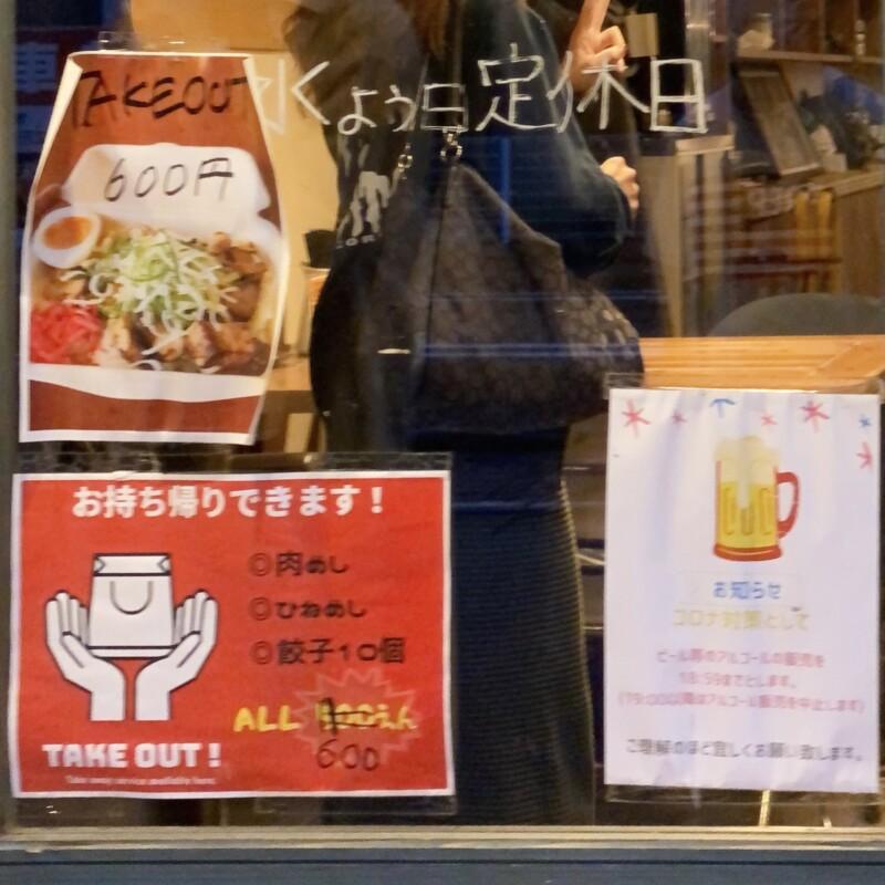 自家製麺うろた 福島県福島市新町 定休日 テイクアウト メニュー