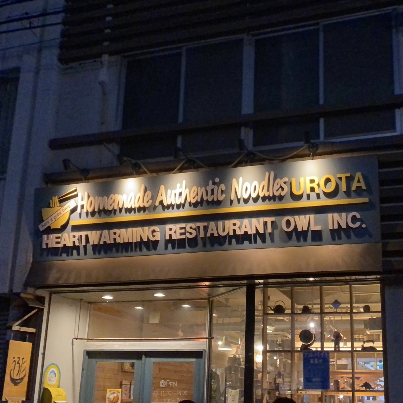 自家製麺うろた 福島県福島市新町 外観