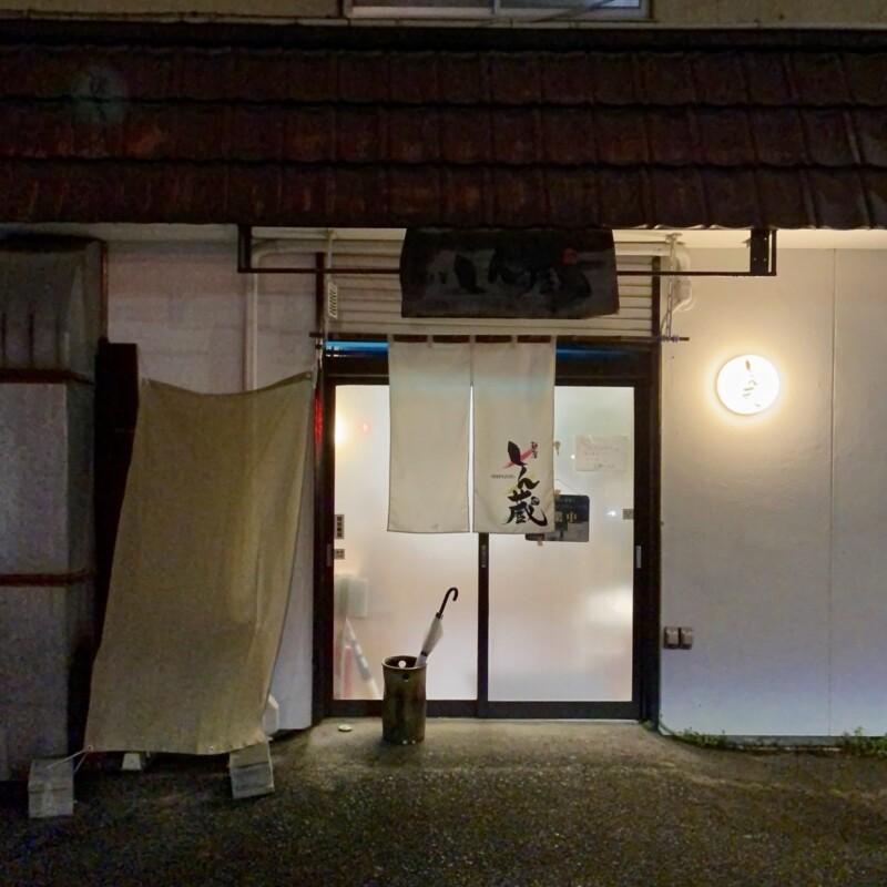 麺屋 しん蔵 しんぞう 福島県二本松市根崎 外観