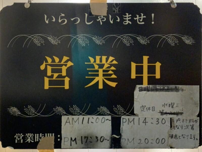 麺屋 しん蔵 しんぞう 福島県二本松市根崎 営業時間 営業案内 定休日