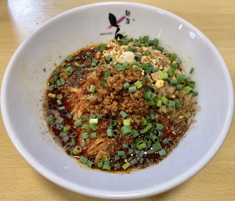 麺屋 しん蔵 しんぞう 福島県二本松市根崎 汁なし担々麺 辛さ 痺れ 増し