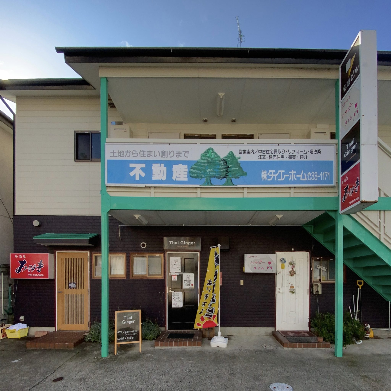 Curry & Noodle Thai Ginger カリー&ヌードル タイジンジャー 福島県郡山市大槻町 外観