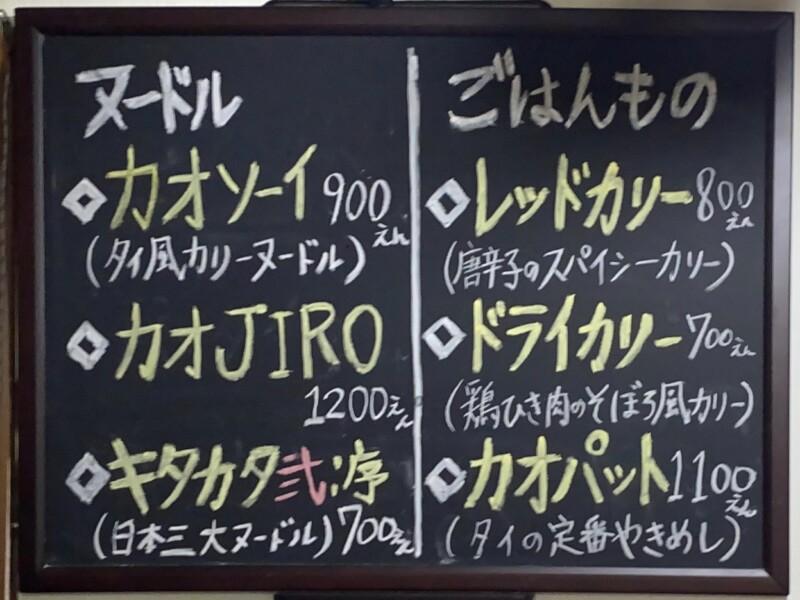 Curry & Noodle Thai Ginger カリー&ヌードル タイジンジャー 福島県郡山市大槻町 メニュー