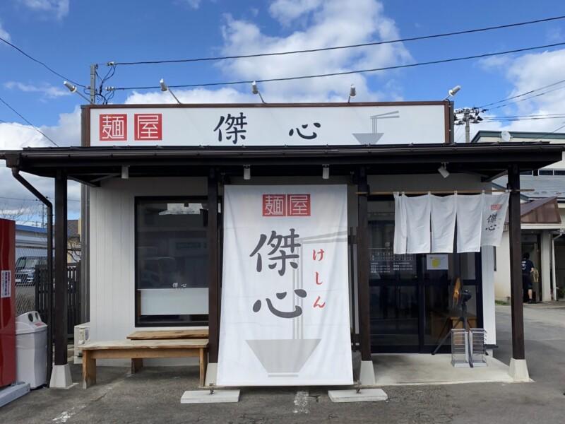 麺屋 傑心 けしん 福島県福島市南矢野目 外観