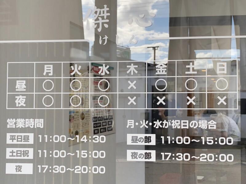 麺屋 傑心 けしん 福島県福島市南矢野目 営業時間 営業案内 定休日