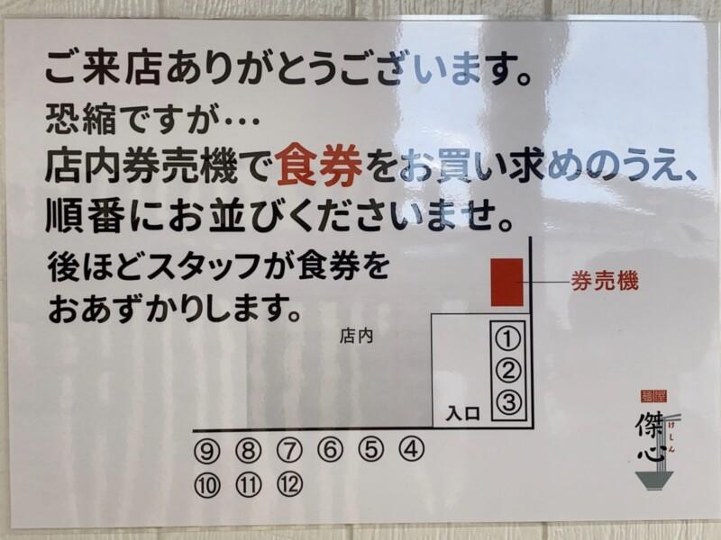 麺屋 傑心 けしん 福島県福島市南矢野目 営業案内 行列 並び方