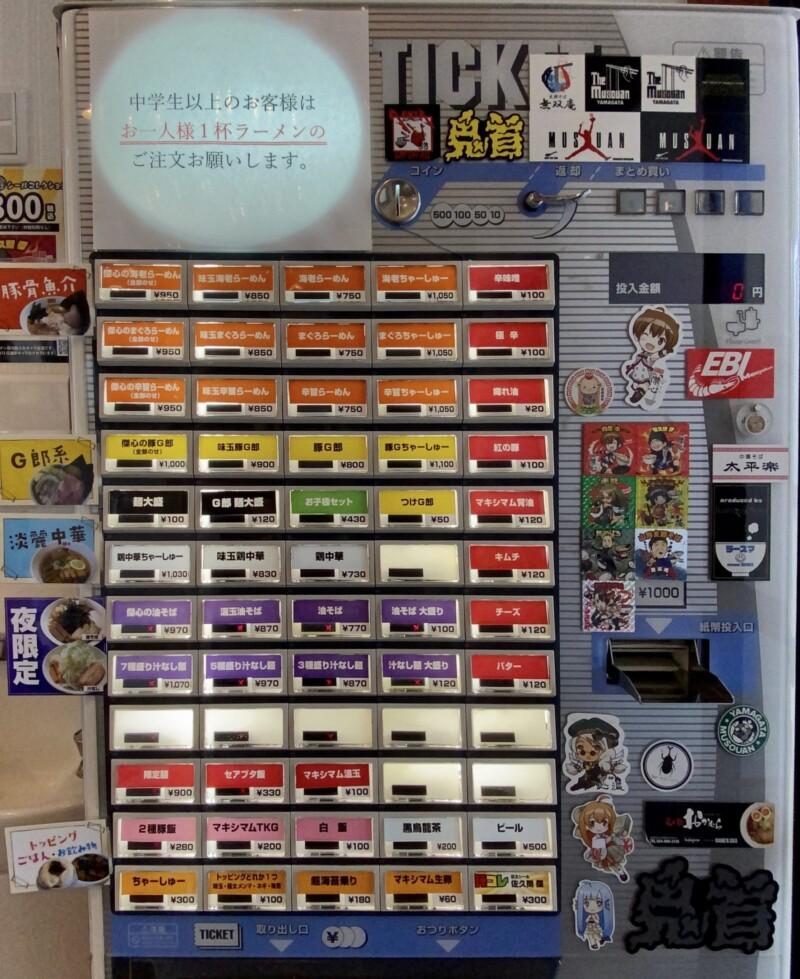 麺屋 傑心 けしん 福島県福島市南矢野目 券売機 メニュー