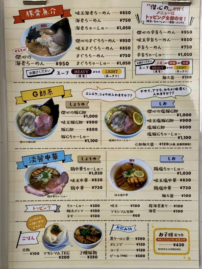 麺屋 傑心 けしん 福島県福島市南矢野目 メニュー