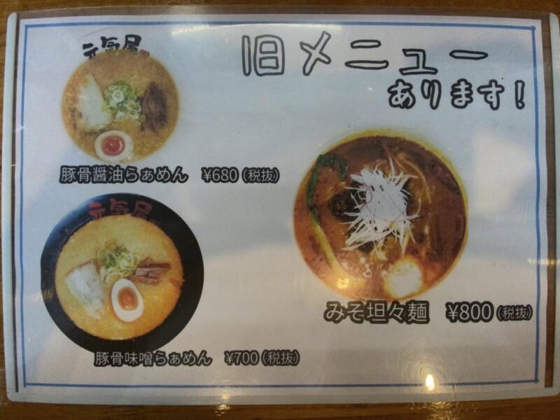 らぁめん元氣屋 男鹿店 秋田県男鹿市船越 メニュー