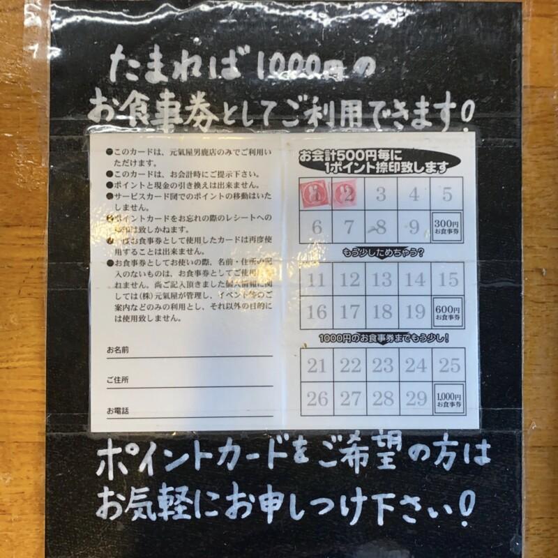 らぁめん元氣屋 男鹿店 秋田県男鹿市船越 ポイントカード
