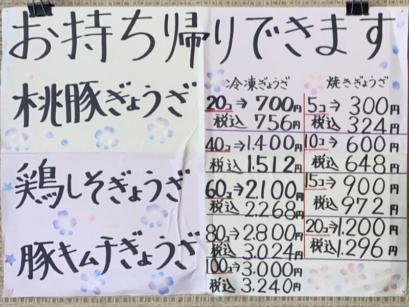 らぁめん元氣屋 男鹿店 秋田県男鹿市船越 テイクアウト メニュー